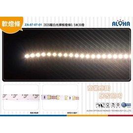 阿囉哈LED燈條~ZA~87~07~01~2835暖白光裸板燈條0.5米36燈 佈置場地