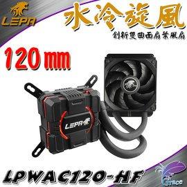 ~恩典電腦~LEPA 利豹 AquaChanger 120 水冷旋風 CPU散熱器  LP