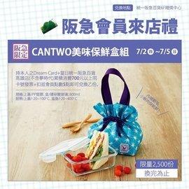 ^~RENA美物探險^~阪急 夢時代 CANTWO 美味保鮮盒組 硼矽酸玻璃 800ml