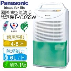 ~下殺五折^!^!^! 九成新限 ~Panasonic 國際牌6公升節能 能環保清淨除濕機