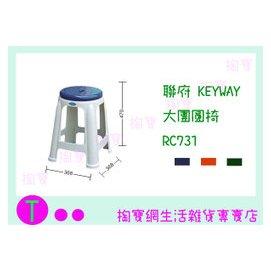 聯府 KEYWAY 大團圓椅 RC731 3色 板凳 兒童椅 塑膠椅 已含稅ㅏ掏寶ㅓ