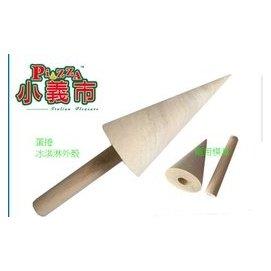 ~小義市~烘焙工具 烘培工具 蛋捲機模具 蛋筒模具 霜淇淋模具 脆皮模具 錐形模具 木質