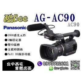 ~酷BEE了~免郵 可分6期 國際 Panasonic AG~AC90 AC90 攝影機
