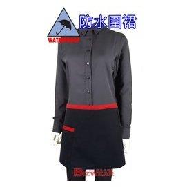 ~食尚家~~ 餐飲圍裙 商業 烘培業 中餐廳 服務生中性圍裙 半身防水圍裙黑紅配