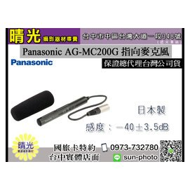 ~晴光~   Panasonic 國際牌 AG~MC200G MC200G  指向性麥克風