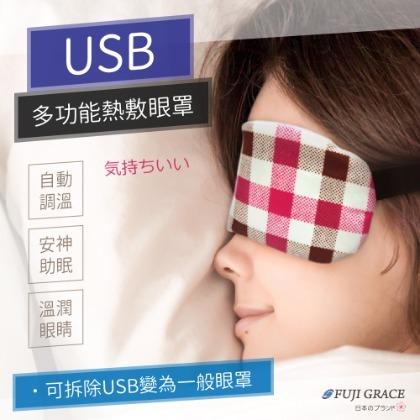 ~阿莎  布魯日式 館~~ ~重複 USB熱敷眼罩^~冬天不必再買暖暖包^~搖粒絨超舒服^