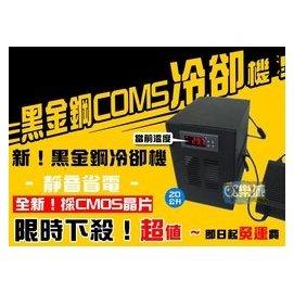 ~魚樂城水族 ~~超省電~ 黑金鋼~20L缸~CMOS電子冷卻機冷水機110V 220V共