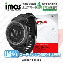 ~愛瘋潮~急件勿下 Garmin Fenix 3 iMOS 3SAS 防潑水 防指紋 疏油