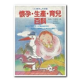 懷孕.生產.育兒百科^~上^~懷孕生產篇p.230^|^|^~4樓~5U~8涵^~9609