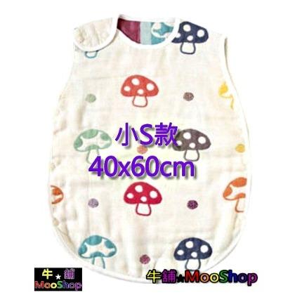 ~牛舖~蘑菇六層紗純棉防踢被 小款40x60cm有機棉睡袍背心睡毯棉被 嬰幼兒童新生兒童睡
