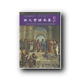 英文常語舉要p200||王財貴~乙4樓~404E~8涵~ 2001~05出版 ~ dd98