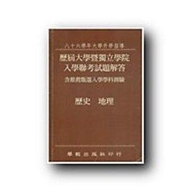 歷屆大學暨獨主學院入學聯考試題解答~歷史、地理^(p.250^)^ ^ 林捷英^~乙aym