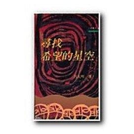 三民叢刊80~尋找希望的星空 p288 ||呂大明~403z20~3~ 1994~10出版