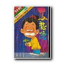 烏龍院||敖幼祥~505Z~4~ 1983~12出版 ~ dd911595