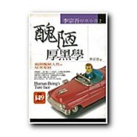 醜陋厚黑學||李宗吾~609B~ 4~6 ~ 2002~04~10出版 ~ dd90718