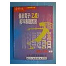 乙級檢定~儀表電子術科專題實習^|^|捷登工作室^~乙ck~6^~^~1998~10出版^