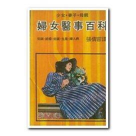 1 11 new  百科 ~黃開禮~婦女醫事百科P.210~乙504P~5 怡
