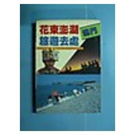 花東澎湖旅遊去處||~6e~5~ 1988~09出版 ~ dd512348