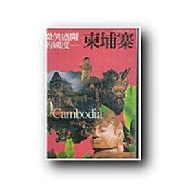 ^~旅遊  生柵柬埔寨~微笑盛開的國度p.307^|^|李昱宏^~乙510Z~