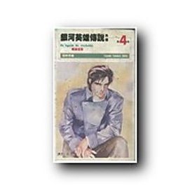 5 13新上架  科幻奇幻 銀河英雄傳說外傳 4 p.239  ~618C~4穎