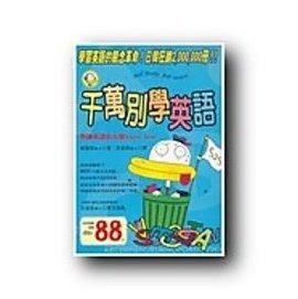 5 13新上架  語言學習 千萬別學英語p.230||~乙4樓~5w~4涵