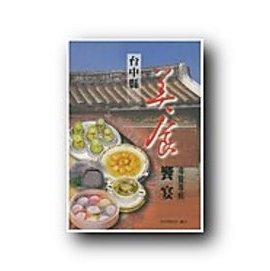5 13新上架  旅遊   台中縣美食饗宴P258||台中縣政府~乙 11V~6捐