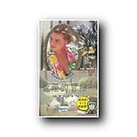 ^~4 27新上架^~^~羅曼史^~蕾姬的冒險^(精緻羅曼史27^) 莎莉^|^|^~^~