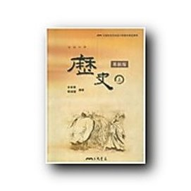 4 27新上架  高中課本參考書  中學 歷史 上  p.227 ||~619Q-2
