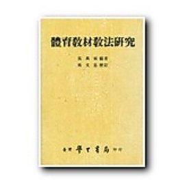 ^~4 8新上架^~^~  考試用書^~體育教材教法研究^|^|吳萬福.吳文忠^~w~8鍾
