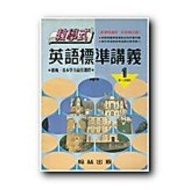 3 16新上架  高中課本參考書 教學式 英語 講義 1 p.158||~511Q~5