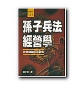 [3/16新上架][行銷企管]孫子兵法經營學 決勝戰略與戰術||陳文德||~40