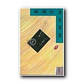 ^~2 10新上架^~^~  考試用書^~數理化通俗演義^~下冊^~^|^|梁衡^~516