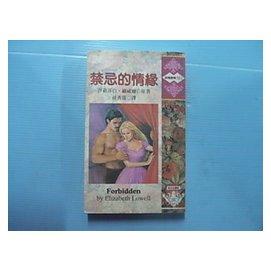 ^~1 8新上架^~^~羅曼史^~禁忌的情緣^~浪漫 561^~_伊莉莎白羅^~有書釘^~