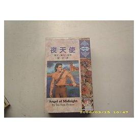 ^~1 8新上架^~^~羅曼史^~^(浪漫 568^) 夜天使 瓊安.鮑兒^|^|^~有書