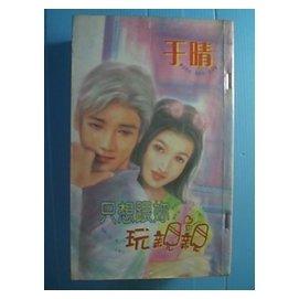 12 8新上架  愛情小說 于晴~只想跟妳玩親親 荳 系列424 ||~