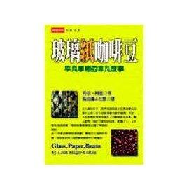 ~ 2WL~4 ~~玻璃紙咖啡豆─NEXT75~ISBN:9571332526│時報文化出