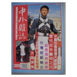 中外雜誌^(No.389 88年7月號^)封面~ 花木蘭何之元^~2wl~10