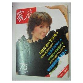 家庭月刊^(No.75 71年12月號^)封面~華方^~2wl~10