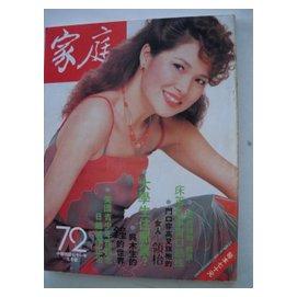 家庭月刊 No.72 71年9月號 封面~秀蘭、黃義敦~2wk~10