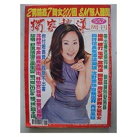 報導557期~ 1999年4月出版.沈時華.黎明.舒淇.張曼玉.周華健.李明依.張鎬哲.阿