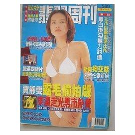 翡翠雜誌580期 ^(2002出版.林真邑.鄭余鎮.賈靜雯.林命嘉.劉若英.丁柔安^)^~