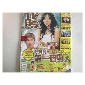 TVBS周刊 350期.2004年7月出版. 張惠妹.林俊德.何篤霖.鄭淑敏.羅志祥~tk