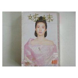 姊妹畫報^(401期^)^~^(79年7月號.240頁.介紹張曼玉.王祖賢.葉蒨文.等明星