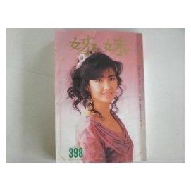 姊妹畫報^(398期^)^~^(79年5月號.240頁.介紹張曼玉.王祖賢.劉德華.等明星