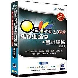 ^~哈GAME族^~弈飛 QBoss 維修進銷存 會計總帳 3.0 R2 包 精裝版 兩套