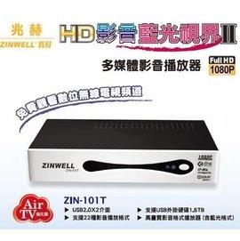 免運費 可刷卡 ZINWELL 兆赫 HD影音 藍光視界II 多媒體播放器 ZIN-101T Air TV 同藍光奇機