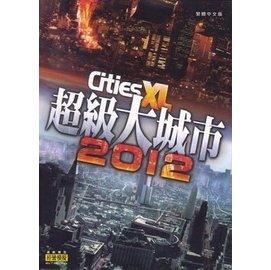 哈GAME族 PC GAME 光譜 超級大城市 XL 2012 繁體中文版 精心收錄超級