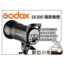 小兔~Godox 神牛 SK300 棚燈~300w SK~300 攝影棚燈 人像 商攝 貨