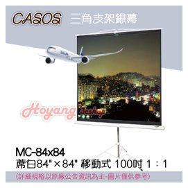 貨MC~84X84三角支架銀幕蓆白84 ×84 移動式100吋投影布幕可收納移動高機動性不