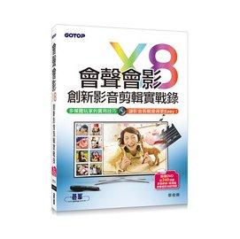 益大資訊^~會聲會影X8創新影音剪輯實戰錄 ISBN:9789863477686 ACU0